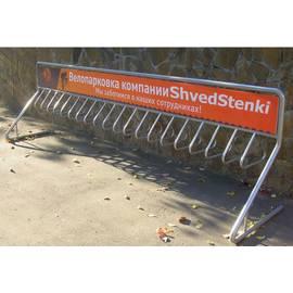 Велопарковка рекламная на 20 веломест, фото